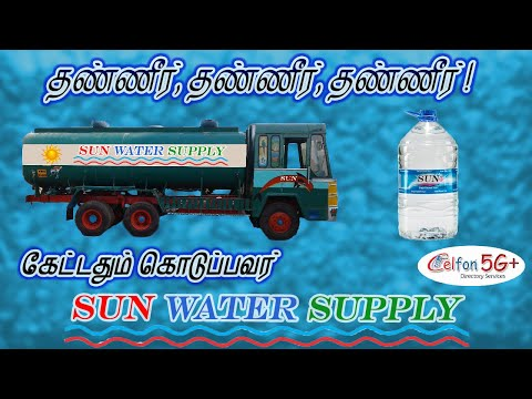 For Water on Call... Dial SUN WATER SUPPLY