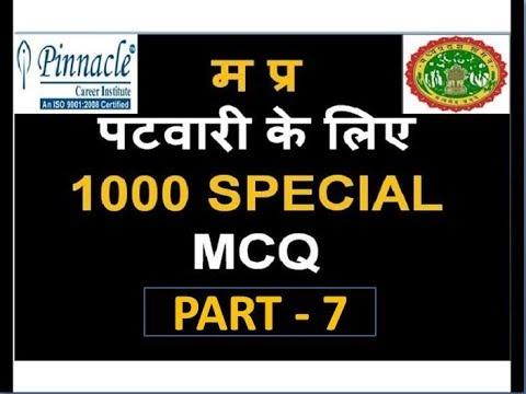 MP PATWARI MOST IMPORTANT 1000 MCQs|MP GK SPECIAL MOST IMP QUESTIONS(PART-7)