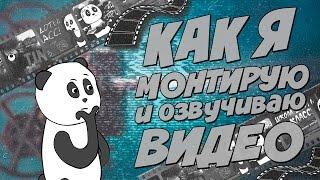 Как Панда монтирует и озвучивает видео для Youtube. Хороший видео монтаж.(«Youtube канал под ключ» - http://buypanda.ru/order/2300/ А вот и сам итоговый ролик: https://youtu.be/VrVMY_PJS70?t=11s Сегодня Панда покаже..., 2015-09-18T13:45:21.000Z)