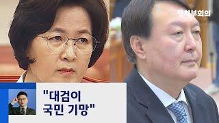 """추미애 """"대검이 국민 기망…윤석열, 사과부터 …"""