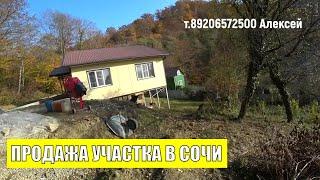 продажа участка земли район ЛОО Недвижимость в Сочи