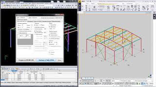 SpaceGenerator v.1.0 Нагрузки на фундаменты (Dlubal RFEM и Tekla Structures)