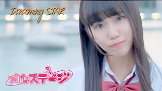 Dreaming STAR PV    Lip Sync ver.