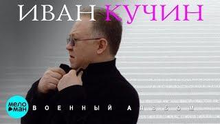 Иван Кучин - Военный альбом - 2018
