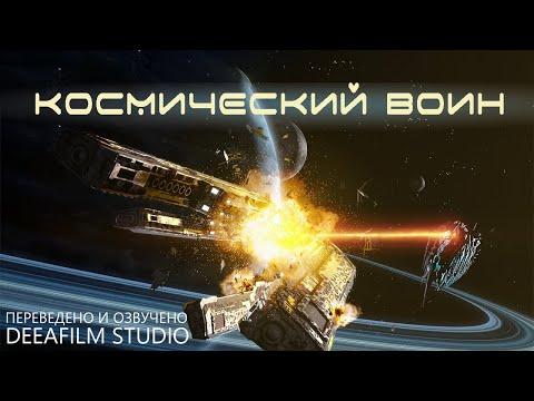 Фантастическая короткометражка «Космический воин» | Дубляж DeeaFilm