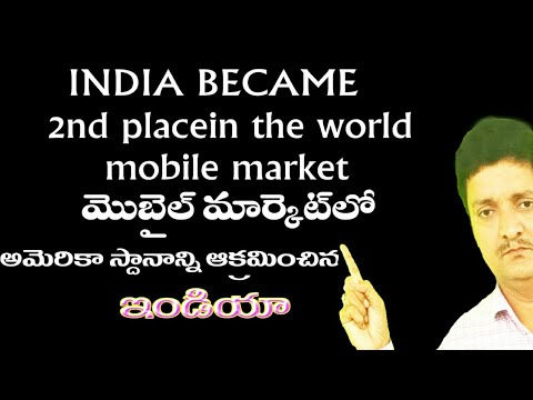 India became 2nd place in the world mobile market/tech news in Telugu