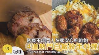 防疫不出門!在家安心吃飽飽 4道熱門白飯殺手料理【做吧!噪咖】料理食譜 4 Dishes that Perfectly go with Rice