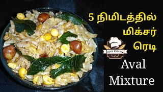 5 Mins Mixture in Tamil / Aval Mixture / Poha Mixture / chris cookery / English subtitle