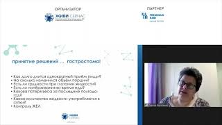 Борисенко Л Г Конференция по питанию Особенности патронажного ухода за больными БАС