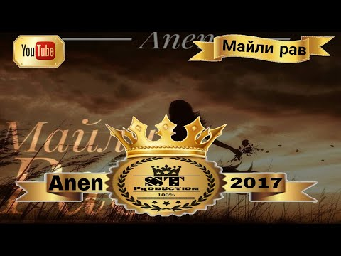 Anen - Майли рав 2017