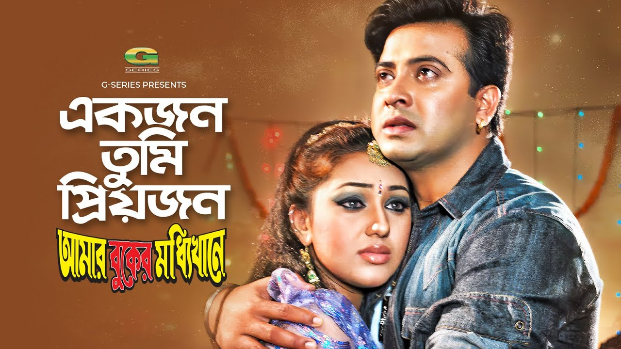 Ekjon Tumi Priyojon    একজন তুমি প্রিয়জন    Shakib Khan    Apu Biswas    @G Series Movie Songs