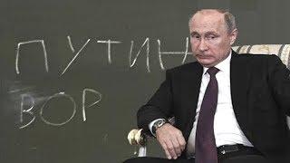 Путинвор шагает по России.