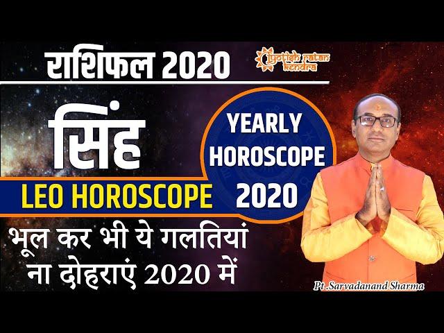 Singh Rashifal 2020 | सिंह राशि-कैसा रहेगा आप के लिए 2020 | Leo Horoscope 2020 | राशिफल 2020