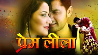 Prem Leela - New Bhojpuri Movie - First Look - Vikrant Singh & Monalisa