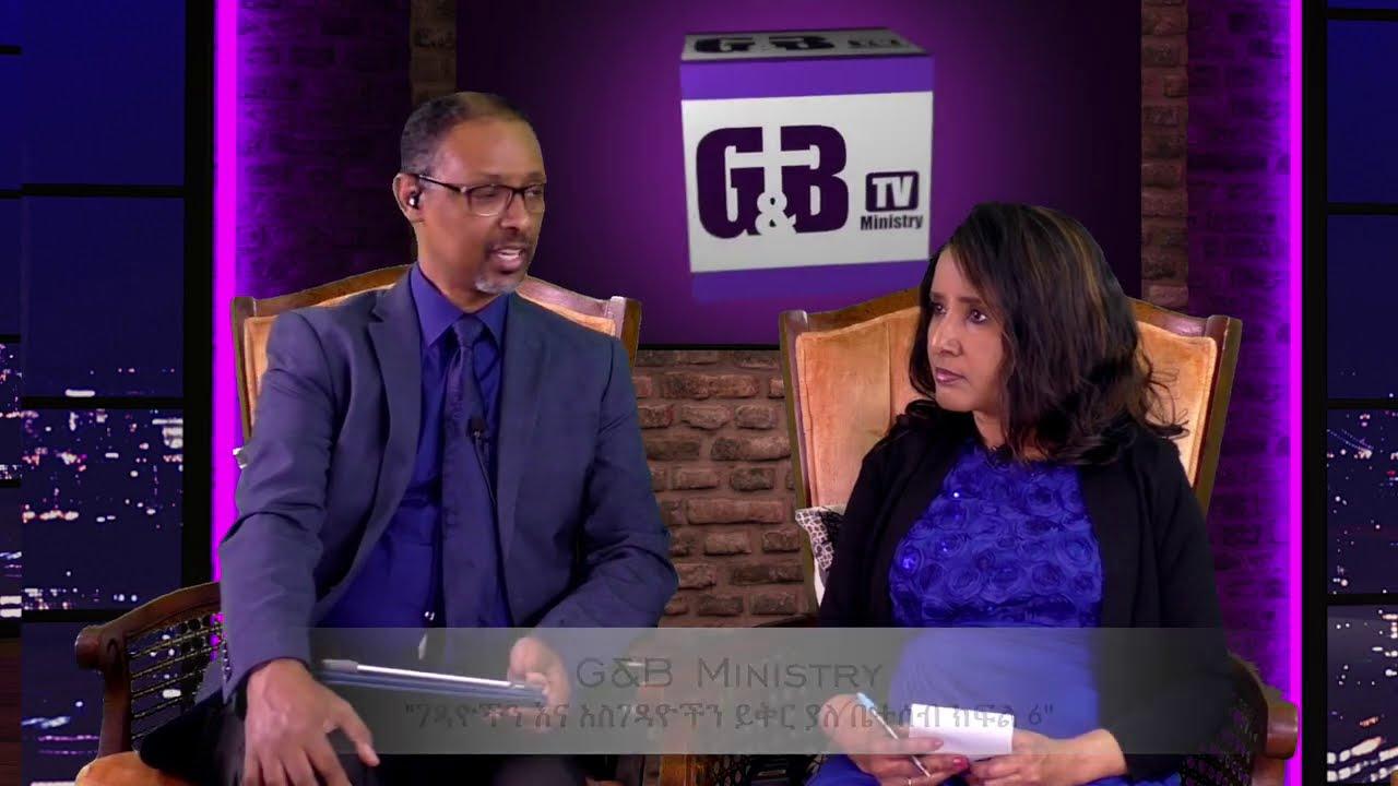 G&B Ministry ገዳዮችን እና አስገዳዮችን ይቅር ያለ ቤተሰብ ክፍል 6 with Abreham P2