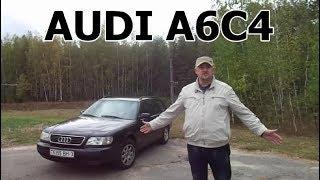 """AUDI A6C4/АУДИ А6Ц4 """"Легенда 20-го ВЕКА"""", Видеообзор, тест-драйв."""