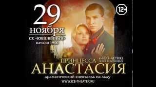"""""""Принцесса Анастасия"""" в Петербурге!"""