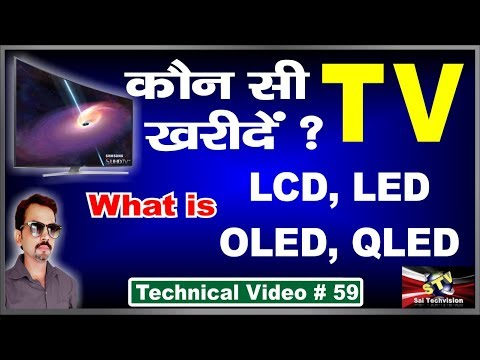 What is Difference Between LCD, LED, OLED and QLED TV in Hindi # 59