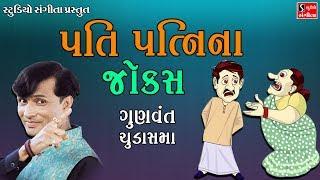 Gunvant Chudasama Jokes 2017 - PATI PATNI NA JOKES - Gujarati Comedy