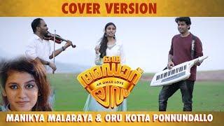 Oru Adaar Love Manikya Malaraaya Poovi & Oru Kotta Ponnundallo Cover Version