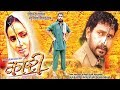 Kari - कारी   Superhit Chhattisgarhi - Full Movie   CG Film