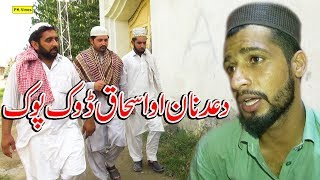 Da Adnan Ao Ishaq Dokpok Funny Video By PK Vines 2019 | PK TV