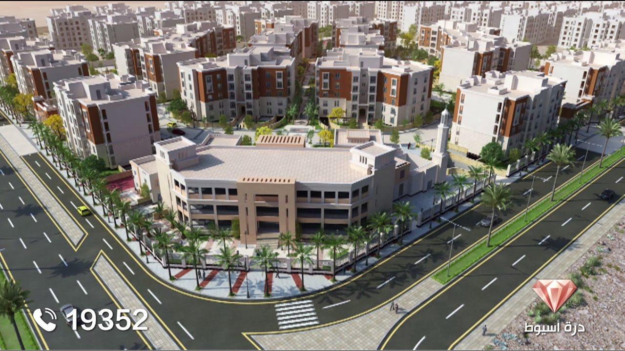 اعلان مشرروع اسيوط الجديدة ( درة اسيوط ) الشركة السعودية المصرية للتعمير