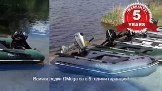 Надувами лодки OMEGA Серия К