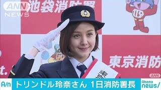 3月1日から始まる春の火災予防運動を前に東京消防庁が、女優のトリンド...