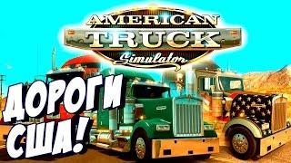 American Truck Simulator -Дальнобойщики Америки! Обзор и Первый Взгляд игры(Смотрим игру от создателей ETS - American Truck Simulator. Возможно будет новое прохождение по ней. Игру American Truck Simulator..., 2017-01-10T14:10:03.000Z)