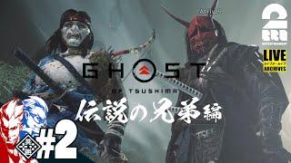 #2【伝説の兄弟:マルチプレイ】弟者,兄者の「ゴースト・オブ・ツシマ(Ghost of Tsushima)Legends(冥人奇譚)」