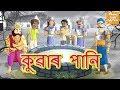 কুৱাৰ পানি l Assamese Story l Assamese Stories l Assamese Fairy Tales l Toonkids Assamese