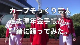 カープファンの大津年金手帳です! ものまね芸人の、きもち涼介さん、マ...