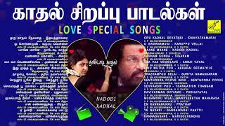 காதல் சிறப்பு பாடல்கள் || LOVERS DAY SPECIAL SONGS || VALENTINE DAY FEB 14 SONGS || VIJAY MUSICALS