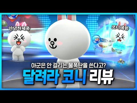 『팀원은 안맞는 물폭탄』 개사기카트 등장? (ft.런민기&신동이)
