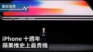 蘋果發表史上最貴機,iPhone這10年來如何改變手機產業?
