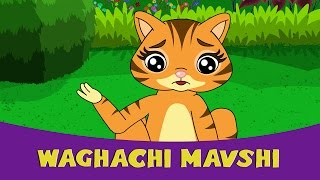 Superhit Marathi Balgeet 2016 - Waghachi Mavshi | Marathi Badbad Geete, Rhymes For Children