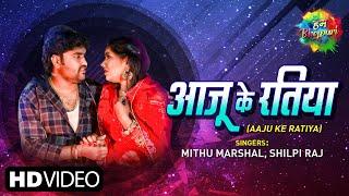 Aaju Ke Ratiya   आजू के रतिया   Mithu Marshal   Shilpi Raj   New Bhojpuri Song 2021