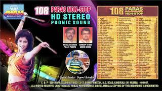 108 PARAS NONSTOP# GARBA# DANDIYA(HINDI HD AUDIO) VOL 1 ADDITIONAL SPACE MUSIC # PL. SUBSCRIBE ગરબા