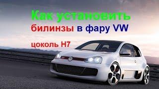 Как установить ксеноновые линзы в галогенную фару VW H7(, 2016-05-26T11:06:05.000Z)