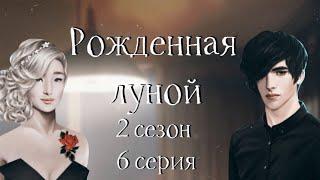 97💎 за РЕСТОРАН?????   Рожденная луной   2 сезон 6 эпизод   Клуб романтики