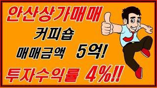 안산상가매매 커피숍매매 고잔동(NO.24)