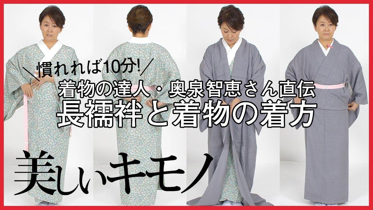 長襦袢と着物の着方|着物の達人・奥泉智恵さん直伝| 美しいキモノ