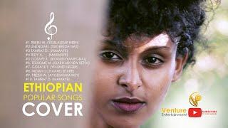 New Ethiopian Cover Music 2020 Reggae (By G Key) Ethiopian popular Songs Cover አዲስ ከቨር ሙዚቃ