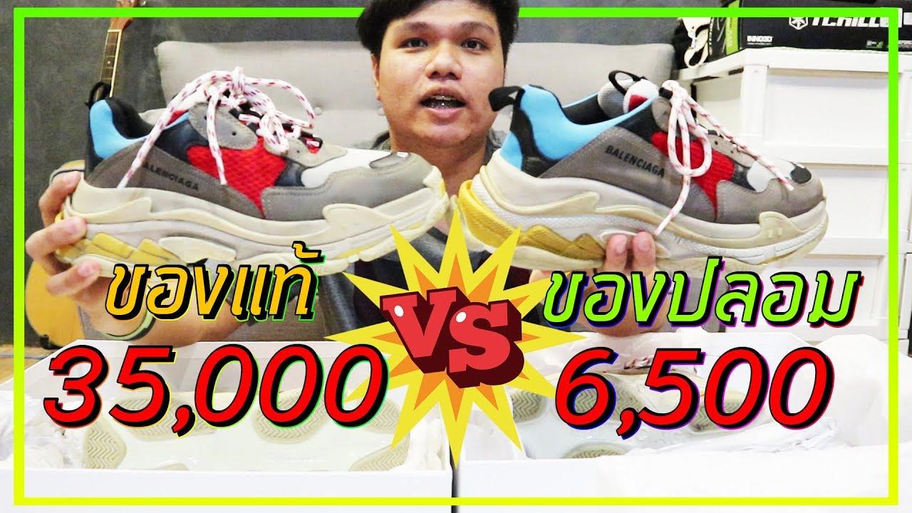 รองเท้าของแท้ 35,000 VS ของปลอม 6,500 เทียบชัดๆ !!!