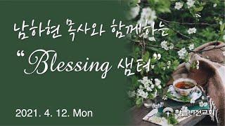 [21/04/12] 하늘비전교회 남하현 목사와 함께 하…