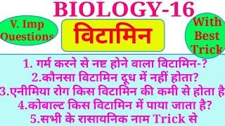 Gen Science Biology 16 Vitamin |#ankit|rrb ntpc science|groupd science|protin|#delhipolice|ssc