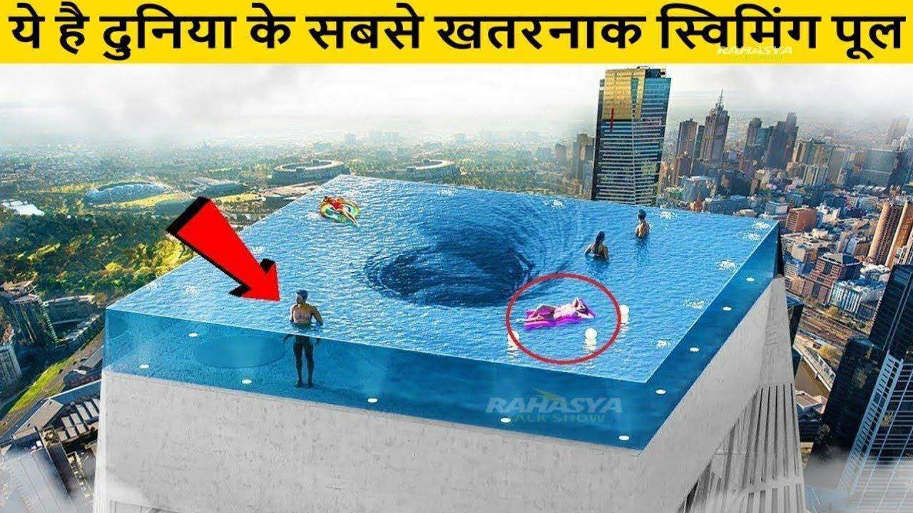 दुनिया के 5 सबसे अजीब और खतरनाक स्विमिंग पूल \Most Dangerous Swimming Pools / Amazing Facts in hindi