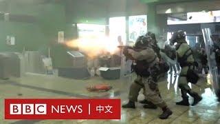 #反送中 #antiELAB #HongKongProtests 香港「反送中」示威:防暴警察在港鐵站內開槍、發射催淚彈 - BBC News 中文