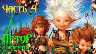Прохождение игры Артур и минипуты(PC,HD)-часть 4 -Нападение осматов